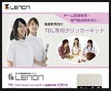 看護教育向けTBL専用パッケージ A4カタログ