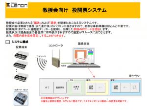 教授会投票システム A4カタログ