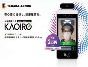KAOIRO A3カタログ