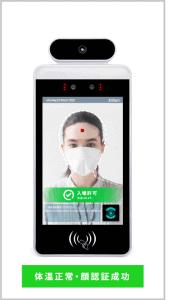 非接触体温測定システム『KAOIRO』体温正常、顔認証成功時
