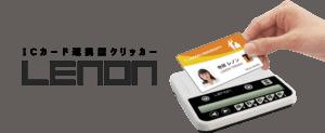 ICカード連携型クリッカー LENON