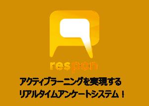 respon アクティブラーニングを実現するリアルタイムアンケートシステム!