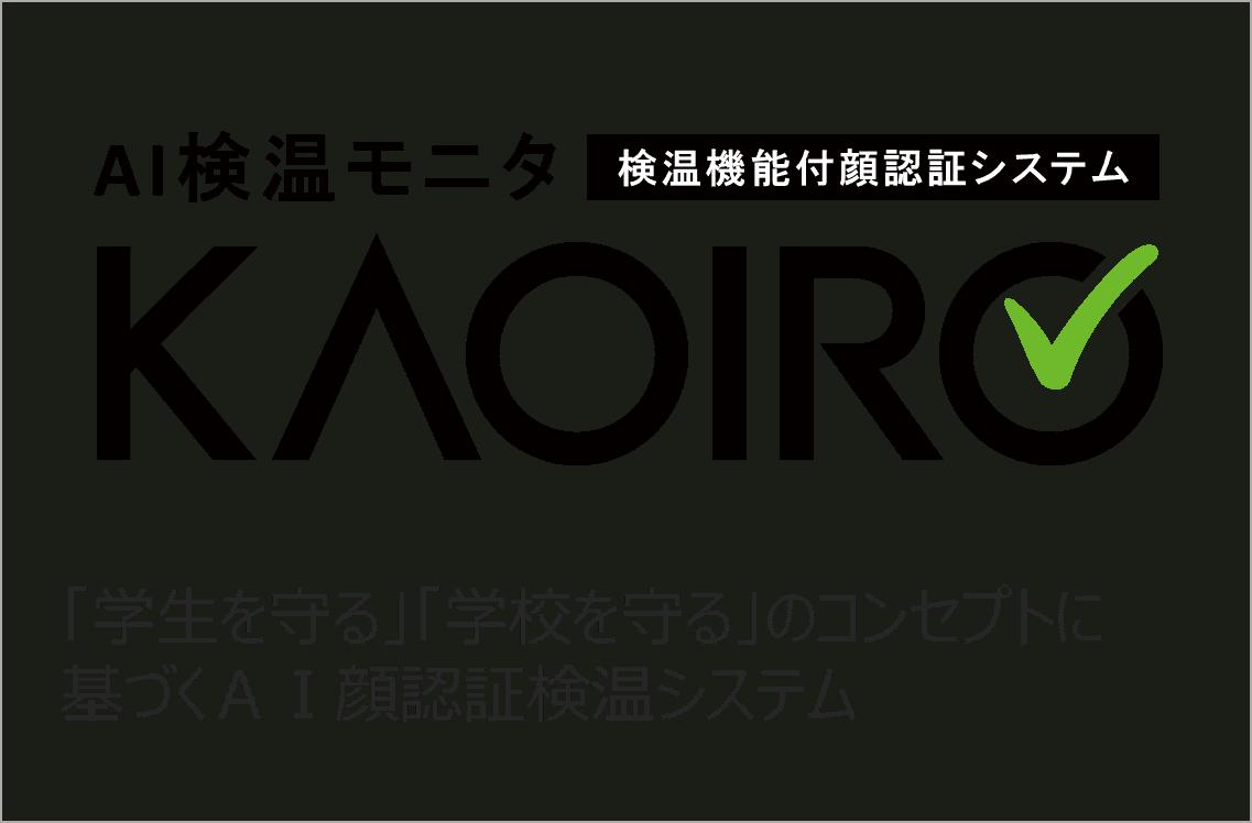 非接触AI検温モニタ KAOIRO