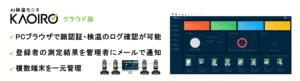 非接触AI検温モニタ KAOIRO クラウド版