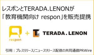 レスポンとTERADA.LENONが「教育機関向け respon」を販売提携