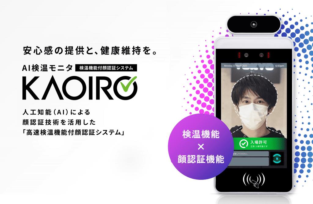 AI顔認証検温モニター KAOIRO