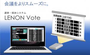 選挙・投票システム LENON Vote