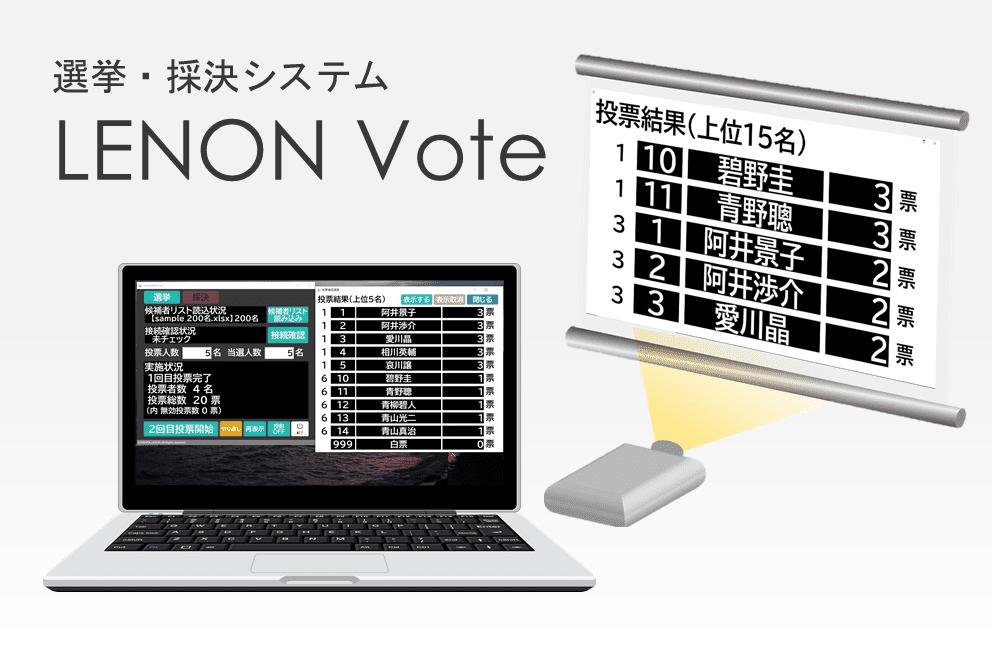 投票・採決システム LENON Vote