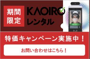 KAOIROレンタルキャンペーン