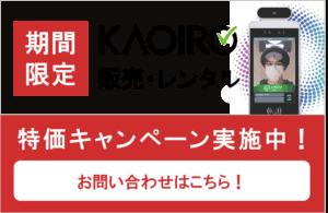 KAOIROキャンペーン
