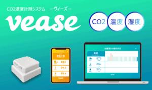 CO2濃度測定システム vease