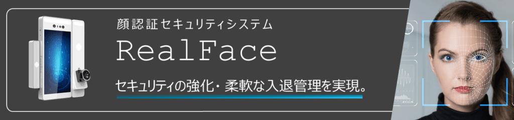 顔認識セキュリティシステムRealFace